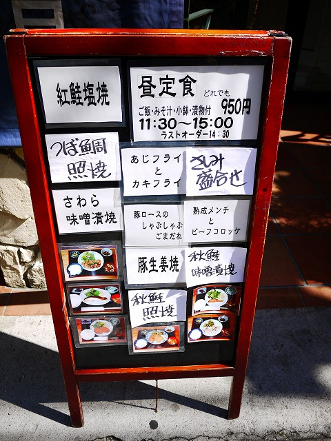 「魚処 昌」 看板