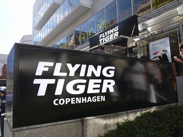Flying Tiger Copenhagen(フライングタイガーコペンハーゲン)」 外観