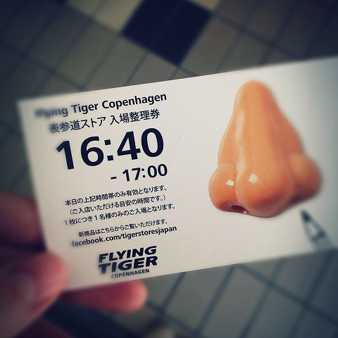 Flying Tiger Copenhagen(フライングタイガーコペンハーゲン) 整理券