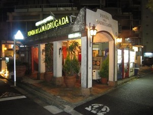 フォンダ・デ・ラ・マドゥルガーダ 外観